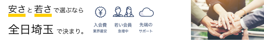 安さと若さで選ぶなら全日埼玉で決まり。