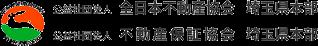 公益社団法人全日本不動産協会 埼玉県本部 公益社団法人不動産保証協会 埼玉県本部