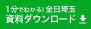 1分でわかる!全日埼玉 資料ダウンロード