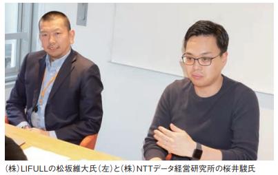 (株)LIFULLの松坂維大氏(左)と(株)NTTデータ経営研究所の桜井駿氏