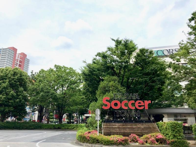 サッカーの街・浦和