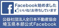 公益社団法人全日本不動産協会埼玉県本部Facebook