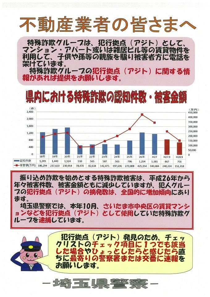 埼玉県の詐欺・不審電話に関する治安情報|ガッコ …